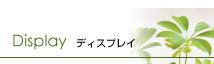 グリーンレンタル 観葉植物 レンタル 東京
